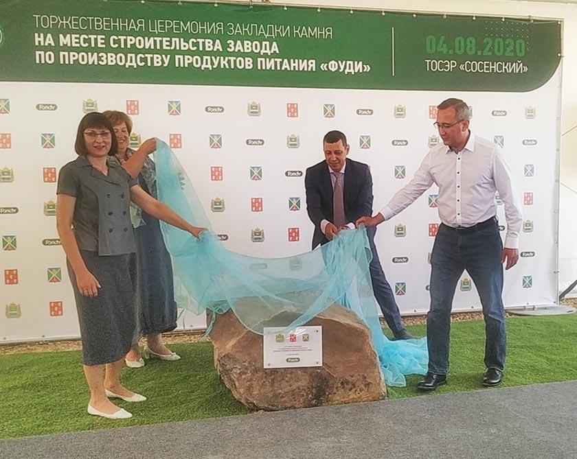 В Калужской области началось строительство макаронной фабрики