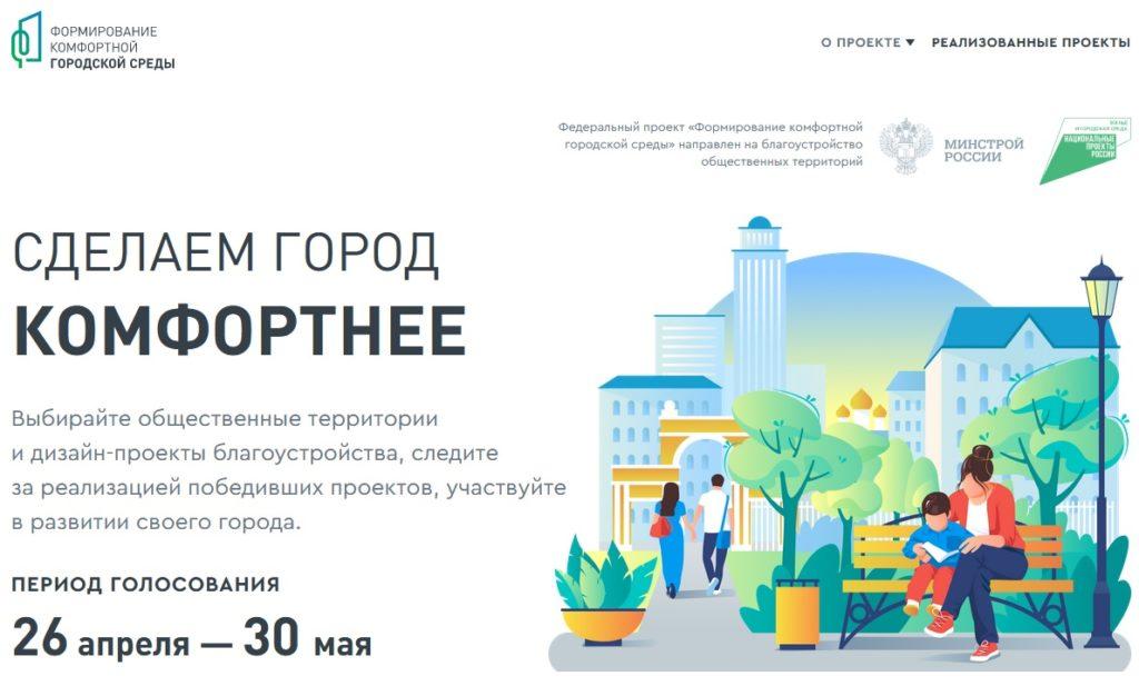 Алексей Майоров призвал калужан голосовать за общественные пространства