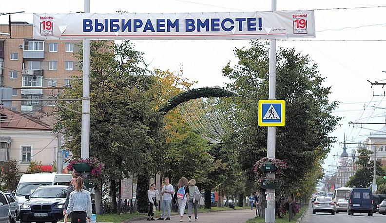 В Калужской области стартовали выборы-2021