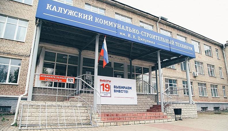 В Калужской области выбирают депутатов трех уровней